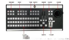 北京天影视通切换台控制面板设备便携小巧信誉保证
