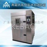 冷热冲击试验箱温度冲击箱高低温冲击箱