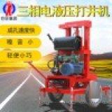 三相電液壓水井鑽機SJDY-3地熱水井鑽機