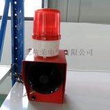 河曲發電廠聲光報警器Q183-4