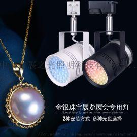 LED珠宝展会射灯翡翠服装店铺**店射灯