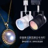 LED珠寶展會射燈翡翠服裝店舖專賣店射燈