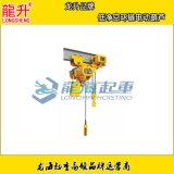 低淨空環鏈電動葫蘆,低淨空尺寸,低矮廠房