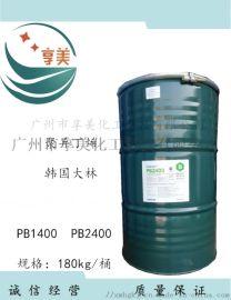 广州 聚异丁烯 韩国大林PB2400 PB1300