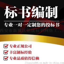西安标书制作公司-专业投标书代写服务, 私活承接!