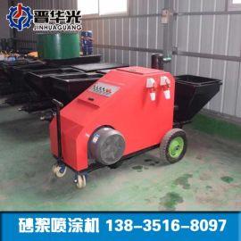 黑龙江全自动砂浆喷涂机砂浆腻子粉喷涂机