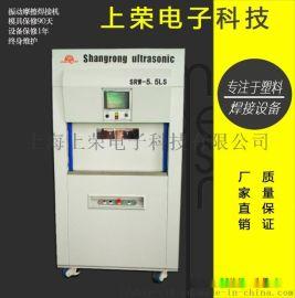 SRW-5.5LS振动摩擦焊接机