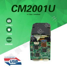 SONY索尼USB3.0解码板数字机芯模组二次开发编码控制板LVDS转USB