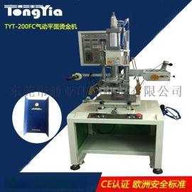 TYT-200FC气动平面烫金机 东莞通亚烫金机