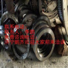 济宁龙峰/鲁星/四通/通达回转转盘、齿圈、回转支承大量销售