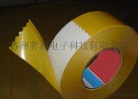 厂家供应黄纸白色双面胶 PVC高粘双面胶
