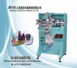 曲面丝印机  GSQ400