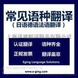日语公证书翻译-日语资深翻译-上海日语翻译公司报价-日语动漫翻译