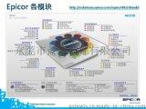 Epicor ERP系統