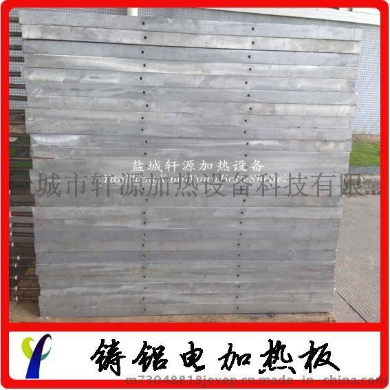 化机铸铝加热板,抗压200吨,温度均匀,正负1度