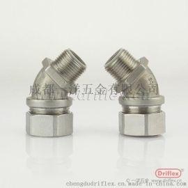 Driflex不锈钢软管接头,不锈钢45度接头,穿线金属接头