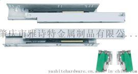 厂家直销 雅诗特 YST-B316A 三节隐藏式缓冲导轨-带塑料把手