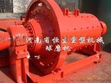 水泥磨 原料磨 節能球磨機 高效球磨機 水泥球磨機