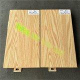 定制3D4D手感木纹铝单板