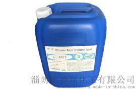 兼容型循环水设备阻垢剂L-407贵港有机颜料厂