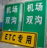 宜昌反光交通标志牌三角形圆形标志牌