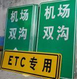 宜昌反光交通標誌牌三角形圓形標誌牌
