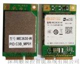 中興ME3630 mini pcie全網通4G通信