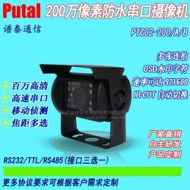 PTC02-200 200万像素串口摄像头 监控摄像机