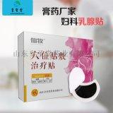乳腺貼招商代理,乳腺穴位壓力刺激貼,乳腺貼生產廠家