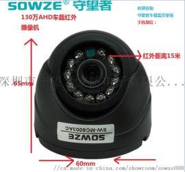 130万高清AHD监控摄像头960P车载监控摄像机