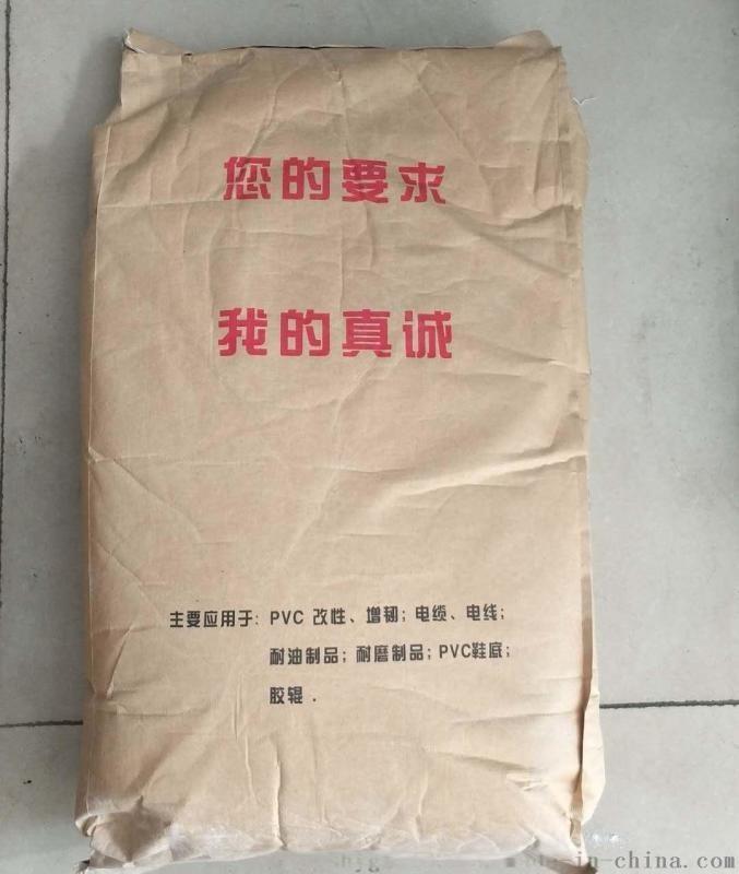 PVC助剂 管材  粉末丁腈橡胶