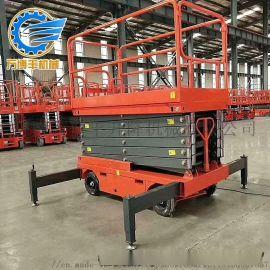 剪叉式升降机移动式升降机液压 式升降机高空作业车