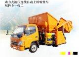 重庆彭水双料斗自动上料干浆车/喷浆车24小时在线
