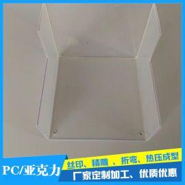 PC板热折弯 耐力板成型 **PC板热弯加工 各类异形PC加工件定做