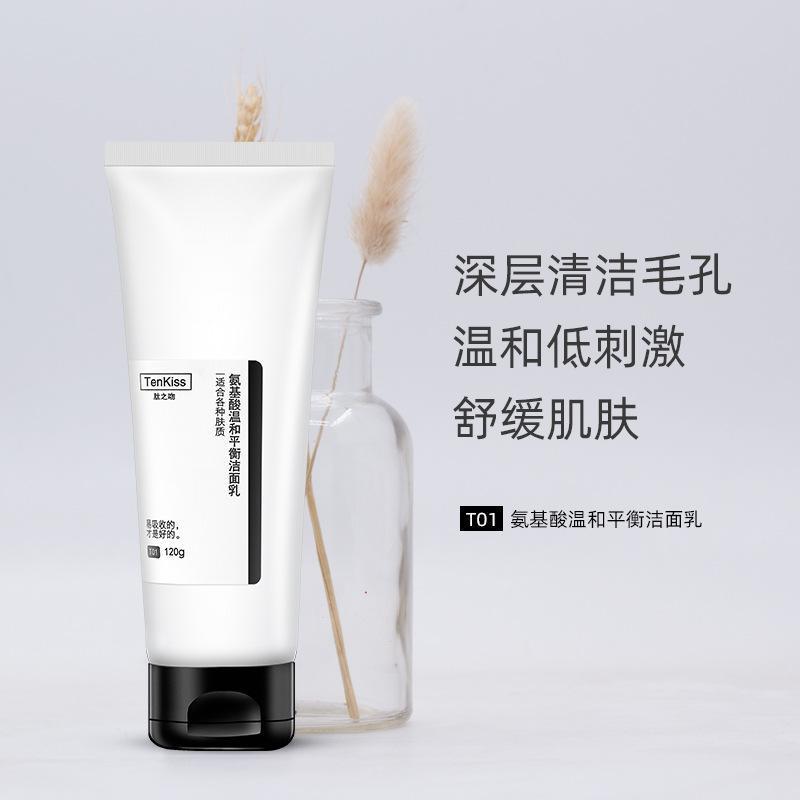 潔面乳女深層清潔補水縮毛孔氨基酸洗面奶正品一件代發