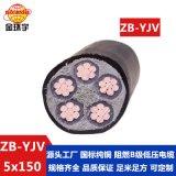 金环宇电缆 铜芯 阻燃电缆ZB-YJV5X150 平方国标 yjv低压电缆