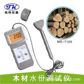 厂家直销木材水分仪,木材水分测定仪MS7100