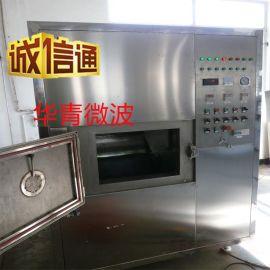 华青水冷散热HQMW-Z6B微波真空干燥机 PLC操作 微波低温干燥设备