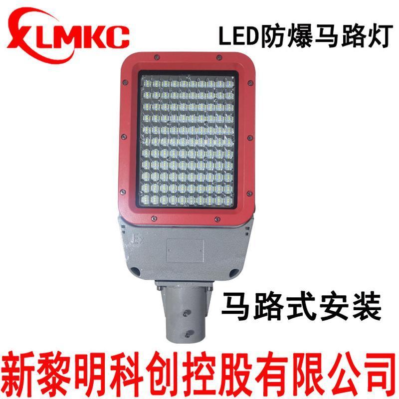 新黎明科创防爆马路灯LED防爆灯150W防爆灯
