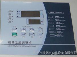 GW522B模溫機控制器
