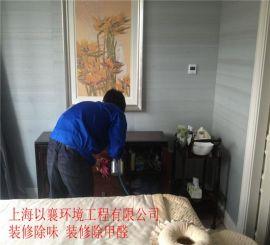 上海除甲醛公司,上海装修装修除味公司
