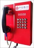 中信銀行專用免撥號直通95558電話機
