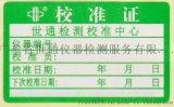广州仪器校准检测的间隔时间