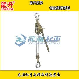 钢丝绳荷蒂机,龙升收紧器系列,耐久安全