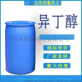 现货供应工业级异丁醇国标现货**原料 异丁基醇