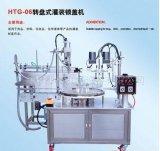 【廠家生產】小型灌裝機 液體灌裝機 全自動轉盤式灌裝加鎖蓋設備