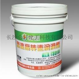 高温高速电机润滑脂/高温轴承润滑脂