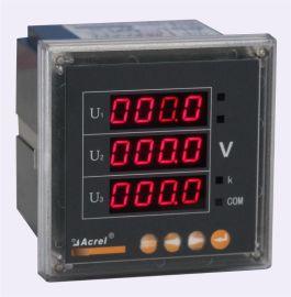 安科瑞直銷 三相數顯電壓表 PZ72-AV3 PZ80-AV3 CL72-AV3