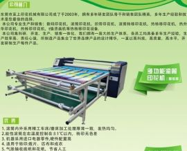 滚筒转移印花机 服装热转印机 热升华烫画机