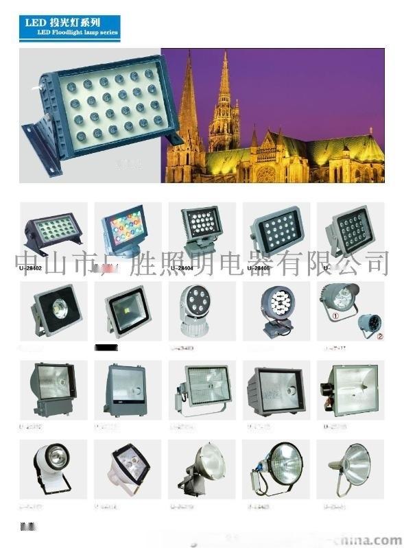 廣萬達牌LED泛光燈亮化專用燈具質保3年